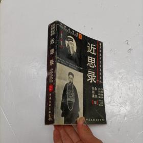 中华大智慧2近思录