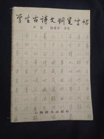 学生古诗文钢笔字帖