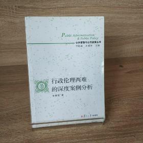 公共管理与公共政策丛书:行政伦理两难的深度案例分析