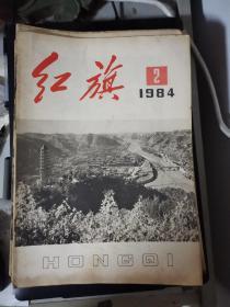 红旗(1984年第1-24期缺第1、5、9、16、19期)19本合售