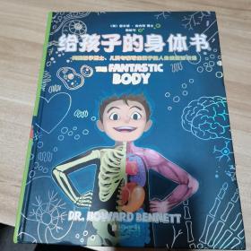 """给孩子的身体书(给5—15岁孩子的第一本生理""""教科书"""")内页干净 精装"""