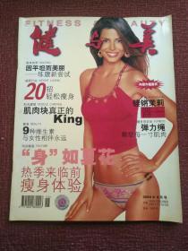 健与美2004 6