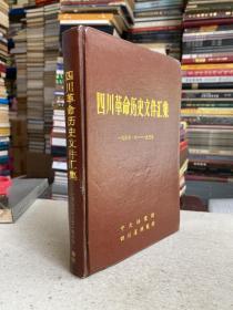 四川革命历史文件汇集1937.6-1939  甲11(精装本)