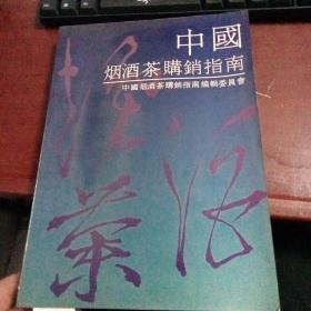 中国烟酒茶购销指南D1635