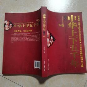 中华上下五千年(上、下)〈售上册〉