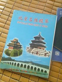 画册 北京名胜揽萃 汉英对照 16开