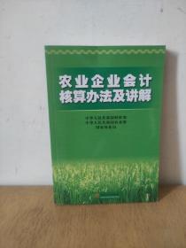 农业企业会计核算办法及讲解