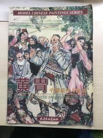 黄胄中国现代人物画(4开现货、天津杨柳青画社)如图