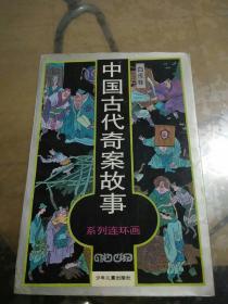 中国古代奇案故事 系列连环画 白虎卷