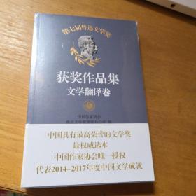 第七届鲁迅文学奖获奖作品集——文学翻译卷
