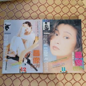 音像世界1994年11、12月  2本合售