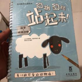 动物动物站起来!. 绵羊+农场动物