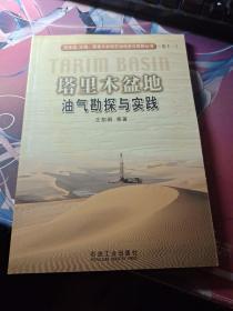 塔里木盆地油气勘探与实践:卷十一(平装)