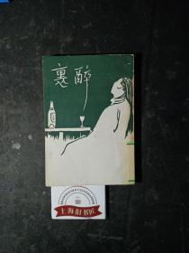 文学研究会丛书:醉里    馆藏品,1928年一版一印。