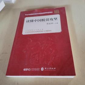 读懂中国脱贫攻坚