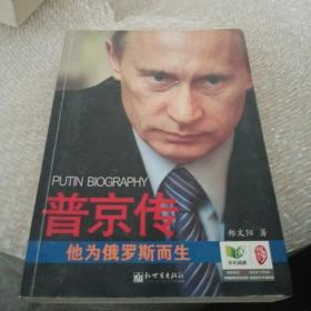 普京传:他为俄罗斯而生
