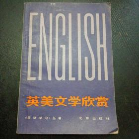 英美文学欣赏