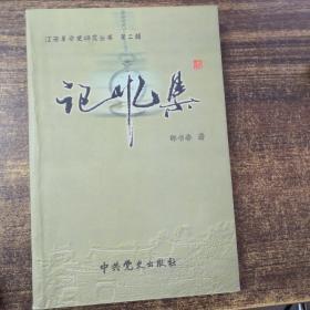江西革命史研究丛书第二辑:记忆集(邹书春 签名)