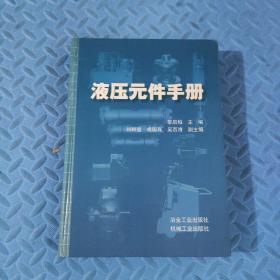 液压元件手册  精装