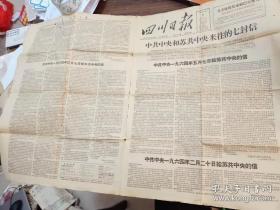 《四川日报》1964年5月9号