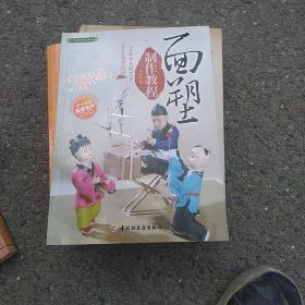 中华食艺培训教程:面塑制作教程