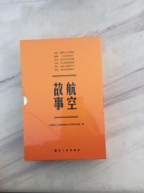 航空故事(套装共4册)未开封