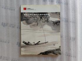 中国嘉德2001秋季拍卖会 傅抱石精品暨张氏藏中国书画(角有磨损)