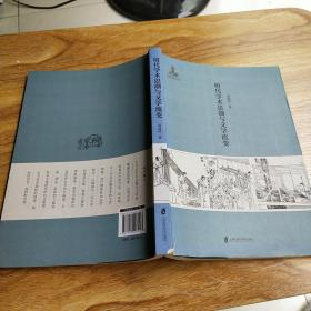明代学术思潮与文学流变