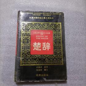 楚辞(汉英对照 文白对照)