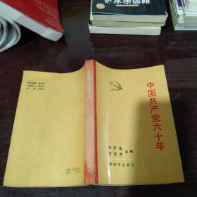 中国共产党60年