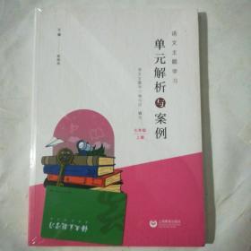 语文主题学习 单元解析与案例 七年级上册  (全新未拆塑封)