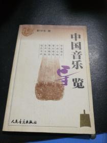中国音乐导览