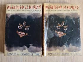 西藏的神灵和鬼怪(上下)
