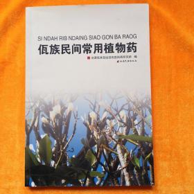 佤族民间常用植物药(彩印 图文并茂 甄选188种植物药 每种附来源 性味 功效 主治 用法 选方等)