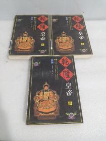 乾隆皇帝 全4 冊 現3冊(2.3.4)合售