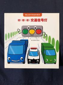 蒲公英汽车绘本系列:嘟!嘟!嘟!交通信号灯 平装绘本正版