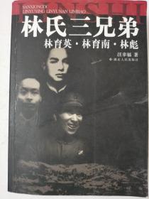 林氏三兄弟:林育英·林育南·林彪