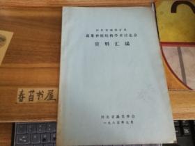 河北省城郊矿区蔬菜种植结构学术讨论会资料汇编