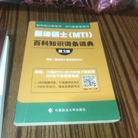 翻譯碩士(MTI)百科知識詞條詞典(第3版)