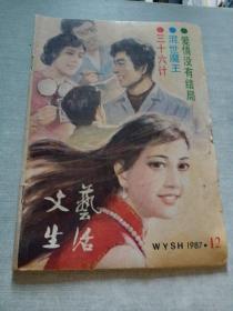 文艺生活1987  12
