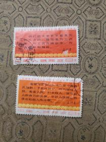 《在延安文艺座谈会上的讲话》发表二十五周年信销邮票 2枚