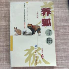 养狐手册(第2版)