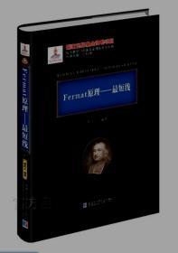 Fermat原理——最短线