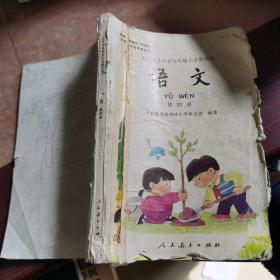 语文 第四册 九年义务教育五年制小学教科书