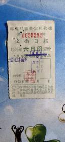 五六年六月江西日报收款收具