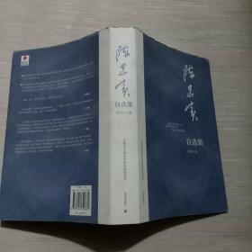 陈忠实自选集:中国当代著名作家自选集系列