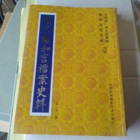 清代雍和宫档案史料