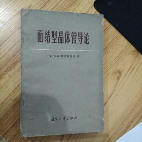 面结形晶体管导论  (1967年上海新华书店发票)