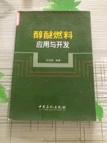 醇醚燃料应用与开发