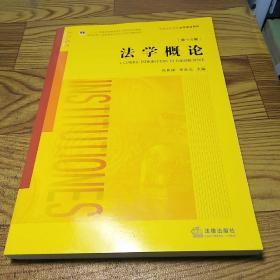法学概论(第十三版)/普通高等教育法学规划教材